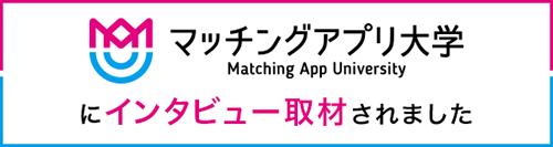 マッチングアプリ大学にインタビュー取材されました